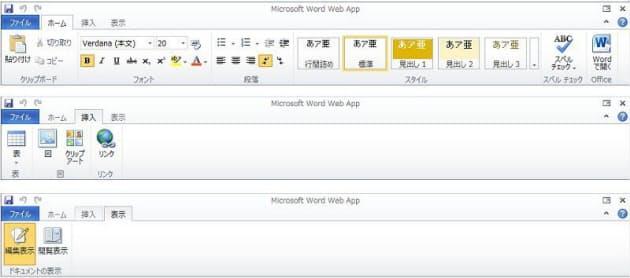 office 2010のweb版は 期待はずれ 前編 企業向けrtm版の全メ