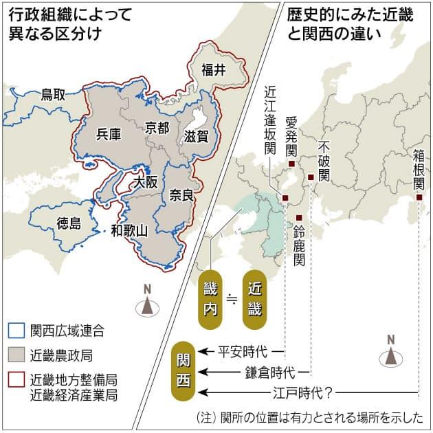 関西」と「近畿」 何が違う?|NIKKEI STYLE