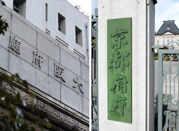 大阪と京都だけなぜ「府」なのか|旅行・レジャー|NIKKEI STYLE