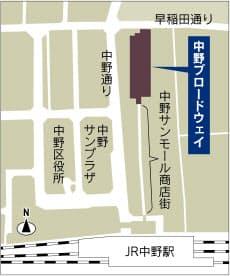 6bad13267b 迷宮」中野ブロードウェイ、アキバ超え成るか?|旅行・レジャー|NIKKEI ...