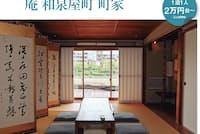 「庵 和泉屋町 町家」には鴨川に面した和室にはテラスもあって、日光浴や読書、夕涼みなども楽しめる(写真=大腰和則、以下同)