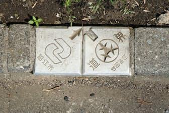 世田谷区と狛江市の境界であることを示す境界標。右が世田谷区、左が狛江市のもの