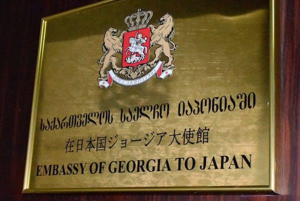 在日大使館の表記も英語名の「ジョージア」に変わった(東京都港区)