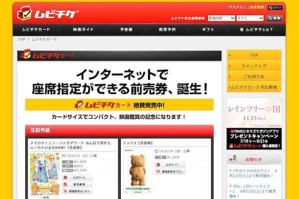 写真はムビチケのトップ画面 http://www.movieticket.jp/