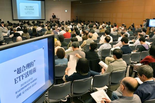 ETFセミナーで講師の話に耳を傾ける参加者(東京都千代田区)