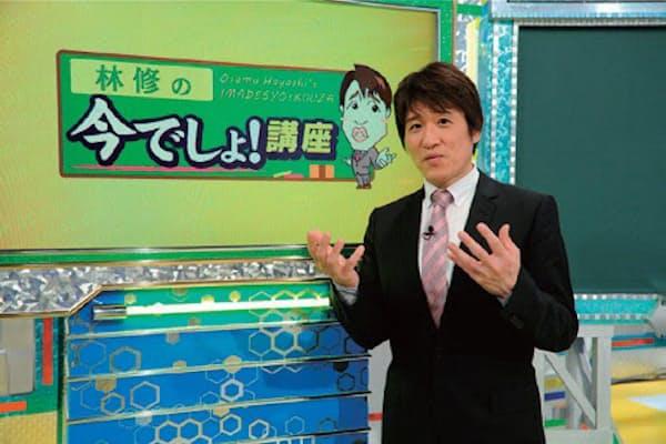 注目番組『林修の今でしょ!講座』15年の最高視聴率は15.2%。林先生の情報モノはとにかく説得力がある。火曜19時/テレビ朝日系