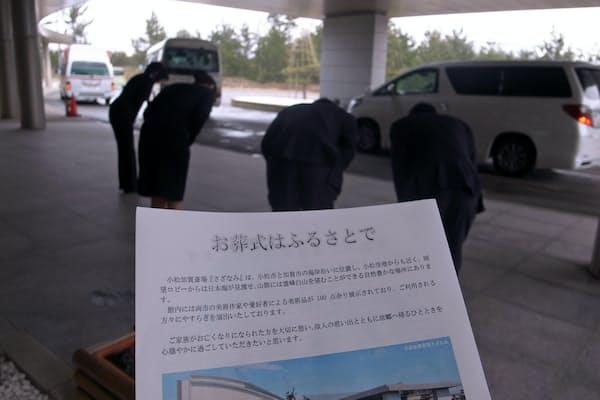 首都圏にいる地元出身者の利用を呼びかけている小松加賀斎場(石川県小松市)
