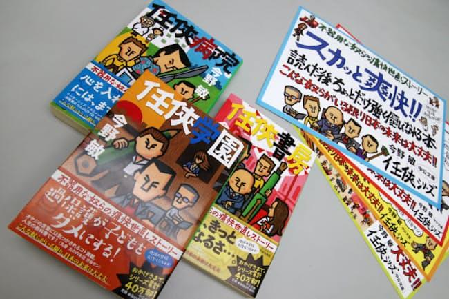 「任侠書房」は680円、「任侠学園」は667円、「任侠病院」は740円(すべて税抜き)。著者は1955年生まれ。警察小説やミステリーで知られる。