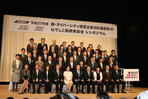 2015年度の「なでしこ銘柄」に選ばれた45社による記念撮影。うち18社が新規選定だった(東京都千代田区)