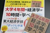 初版は6000部。税抜き1500円。著者は東大教授を経て現在、政策研究大学院大学教授。「財政赤字の正しい考え方」など著書多数。