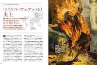 古くから美術や文学のテーマとして登場しているにもかかわらず、人体自然発火は実際にある現象かどうかを巡って議論が続いている。