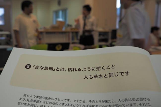 年間70~80人を在宅で看取る。患者が望む逝き方がかなうようにスタッフ同士で常に情報を共有する(松山市の医療法人ゆうの森で)