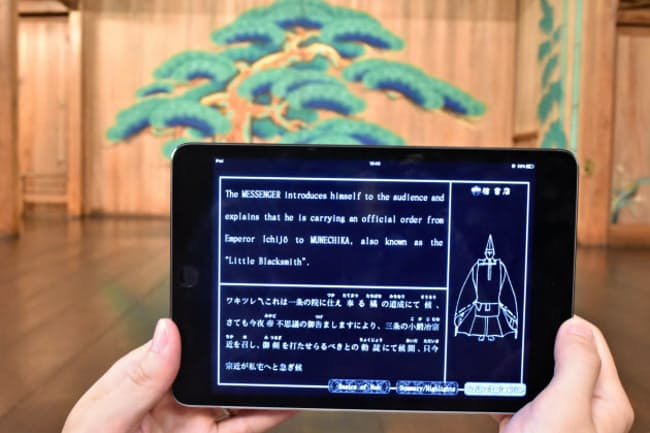 観客に貸し出すタブレットにセリフの英訳を表示する(東京都新宿区の矢来能楽堂)