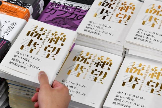 書店の店頭に並ぶネガティブ本(東京都渋谷区の青山ブックセンター本店)