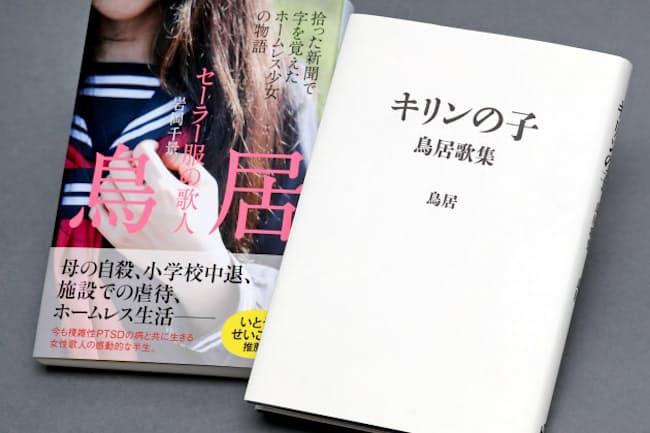 装丁は鳥居が尊敬する歌人、吉川宏志らの助言を受け本格歌集の趣に。税抜き1600円。半生を描いた「セーラー服の歌人 鳥居」も同時刊行された。