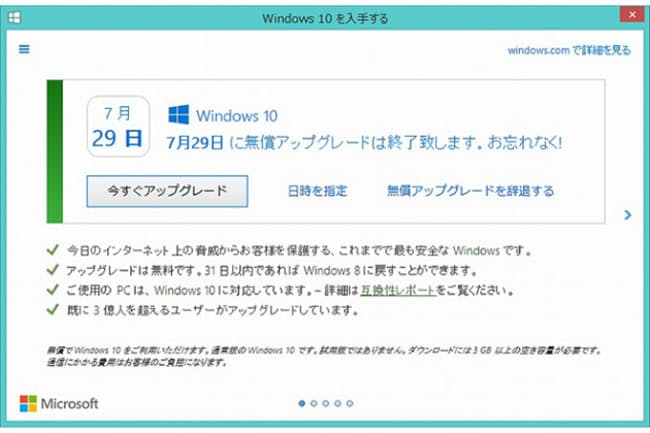 図1 新しくなった「Windows 10を入手する」の画面。「今すぐアップグレード」に比べると目立たないが、「無償アップグレードを辞退する」という項目が追加された