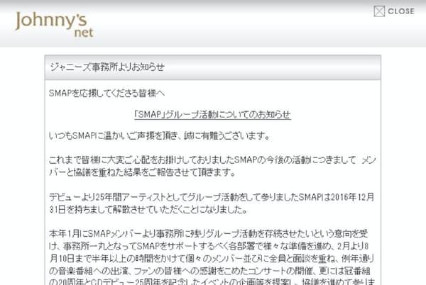 SMAP解散を伝えるジャニーズ事務所からのお知らせ(同社ホームページから)