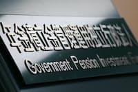 年金積立金管理運用独立行政法人の看板