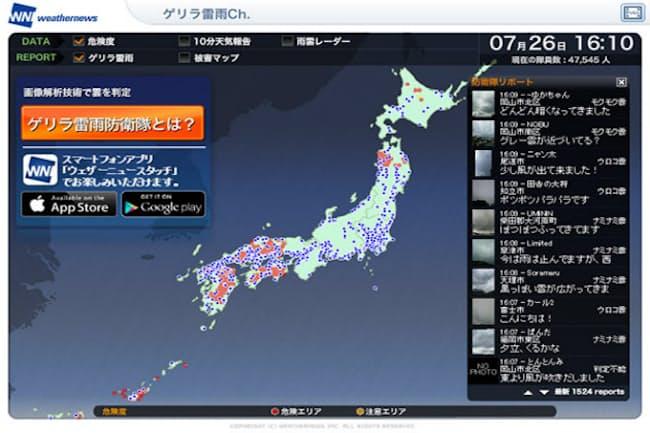 「ゲリラ雷雨Ch.」はパソコンとスマートフォンで提供