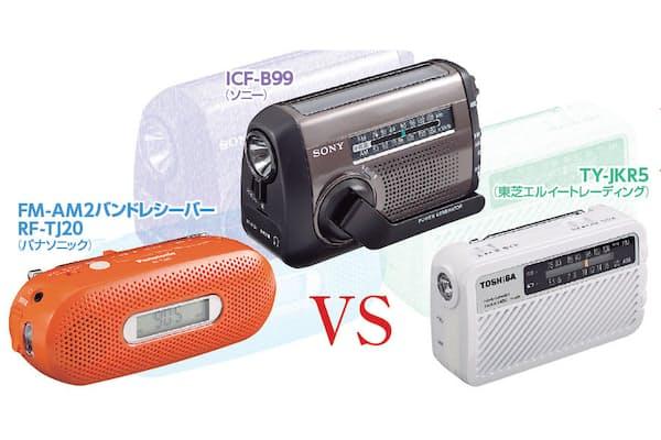 手回し充電ラジオ3機種を比較