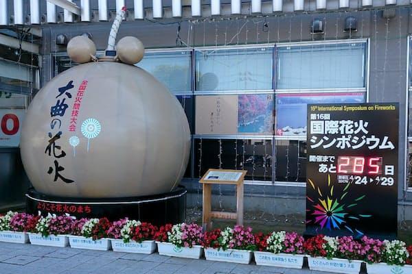 2017年には秋田県大仙市で国内2度目の国際花火シンポが開かれる