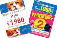 ソフトバンクのサブブランド「ワイモバイル」、KDDIの子会社が運営する「UQモバイル」が月額1980円の格安スマホを開始した