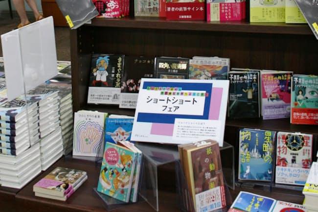 三省堂書店神保町本店で開かれていたショートショートフェア(東京都千代田区)