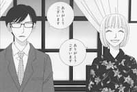 主人公の森山みくり(右)と、彼女と契約結婚した津崎平匡。同作は2012年から「Kiss」で連載。単行本は各巻税抜き429円。(C)海野つなみ/講談社