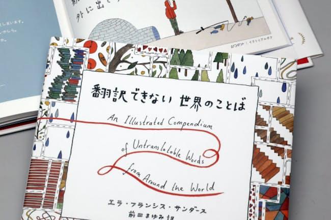 4月に初版1万部で発売。8月下旬までに6刷10万部。税抜き1600円。10月に同じ著者による「世界のことわざ」編を刊行する。