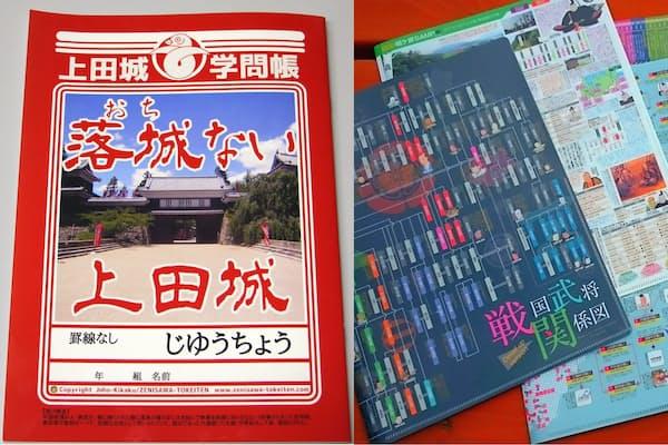 上田市で人気の「落城(おち)ない自由帳」(左)と、関ケ原で人気の「学べるクリアファイル」