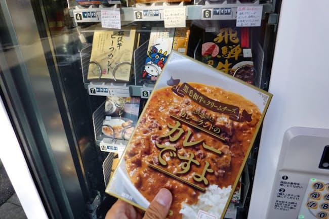 「カレーランド」の自販機は全国のレトルトカレー15種類を扱う(東京都台東区)