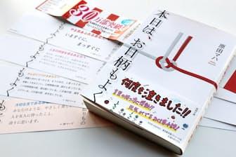 単行本(2010年8月刊)の発行部数は1万部。文庫は初版1万5千部、昨年12月末には7万部だったが、パネル掲出以降、重版が続く。税抜き648円。