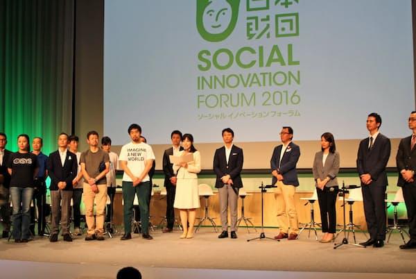 社会的課題の解決に当たる人材を育てるため9月に開かれたソーシャルイノベーションフォーラム(都内)