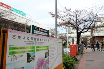 たまプラーザ駅前では桜並木の再整備が始まった(横浜市青葉区)