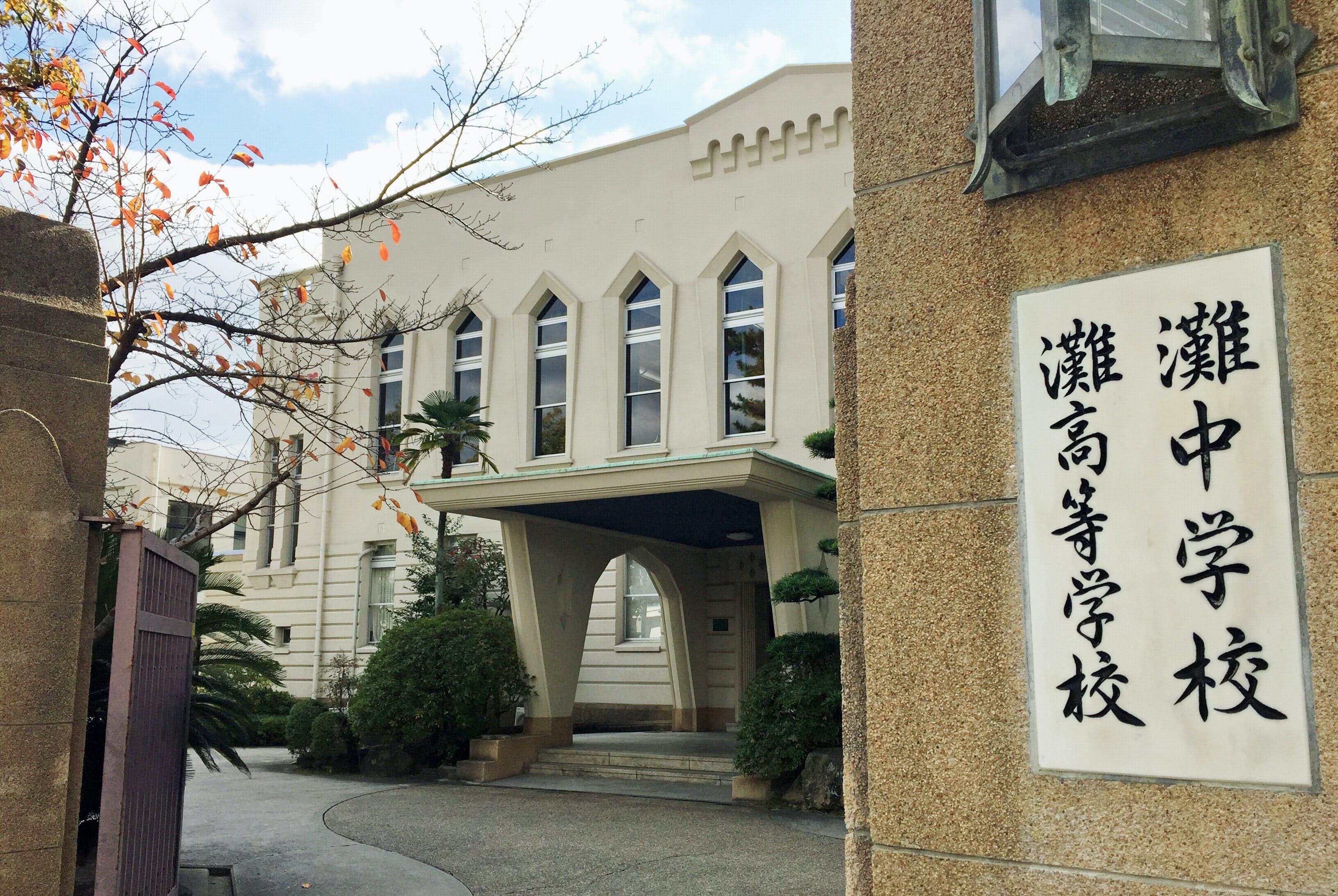 日本最強の進学校はどこ? 灘校の広すぎる廊下|出世ナビ|NIKKEI STYLE