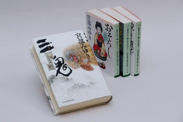 「江戸怪談、バラエティー豊かに」 宮部みゆきさん                                        本紙連載小説が単行本化
