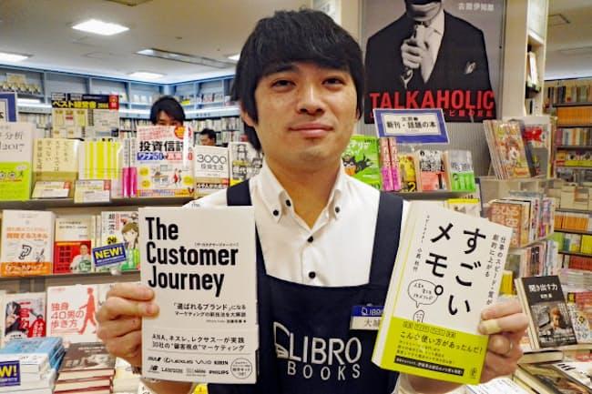 リブロ汐留シオサイト店店長、大城優樹さんおすすめの2冊