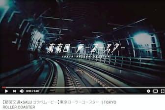東京都が動画配信を始めた「東京ローラーコースター」