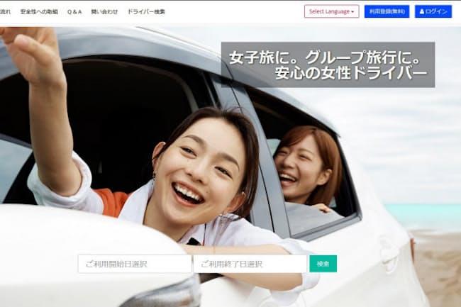 条件に合う運転手をサイトで選べる(ジャスタビのウェブサイト)