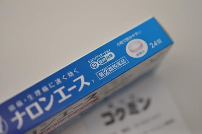 パッケージに識別マークを入れる医薬品メーカーも出てきた