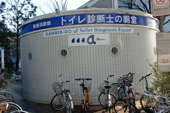 横浜市は公衆トイレに命名権を導入した(横浜市港北区)