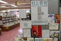 2月24日に発売される村上春樹の新刊『騎士団長殺し』を告知する紀伊國屋書店新宿本店の売り場