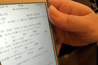 高齢出産に必要な卵子を提供した20代の女性は、肌の色や髪質、学歴、出身地などを業者に登録した(東京都内)