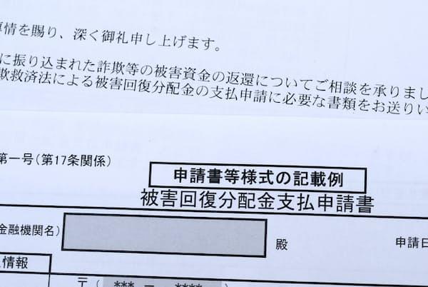 銀行から送付されてきた被害回復分配金支払申請書。被害から申請手続きまでに5カ月近くかかったという