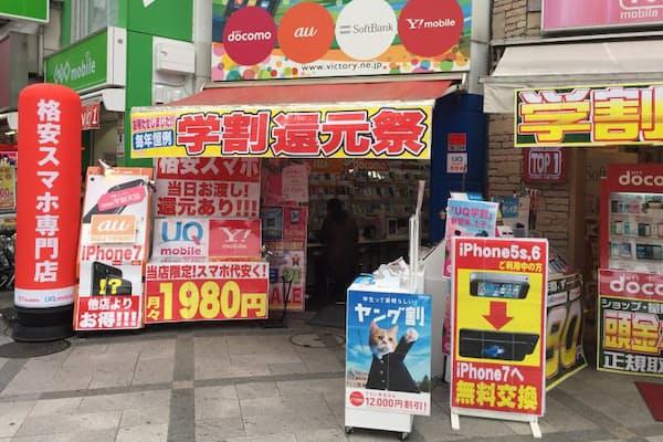 都内のスマホ販売店
