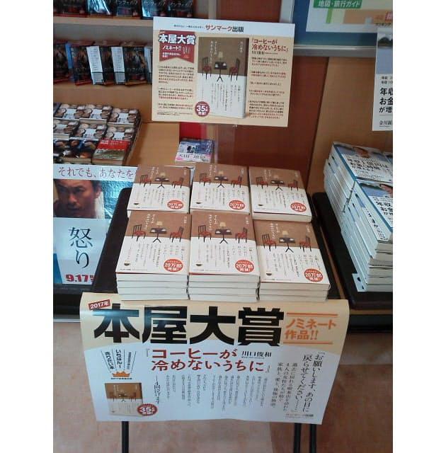 冷め ない うち に が 本 コーヒー 川口俊和「コーヒーが冷めないうちに」のあらすじと感想を人物相関図付きで~自分が変わることが大事。