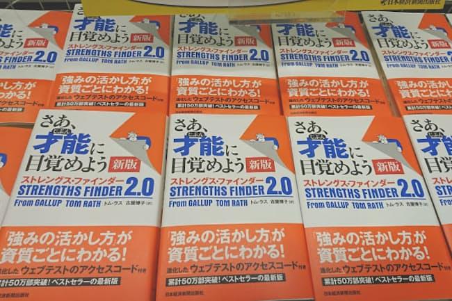 エスカレーターが2階に着くと、真正面のワゴンに『さあ、才能(じぶん)に目覚めよう 新版』が並ぶ(19日、東京都中央区の八重洲ブックセンター本店)
