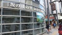 「坂の上の雲」の舞台となった松山市