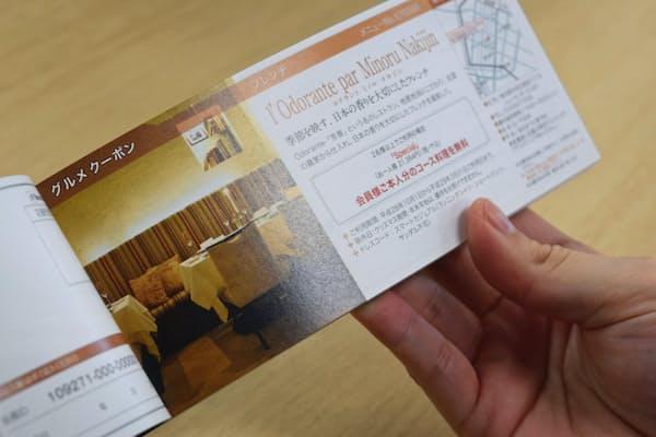 半年ごとに高級レストランの割引券が届く(三井住友プラチナカード)