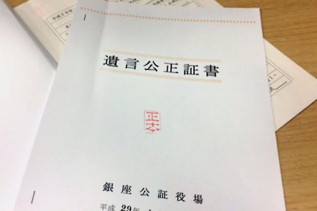 記者が作成した遺言公正証書(正本と謄本)